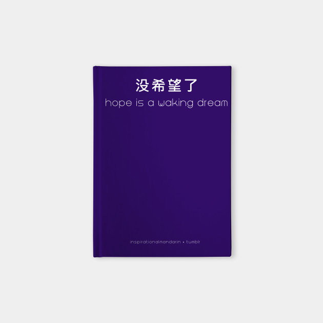 Hope Motivational Inspirational Quotes Chinese Word Chinese Kanji