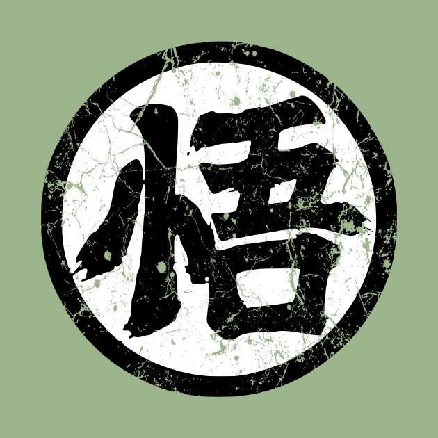 Goku Dragon Ball Z Symbol