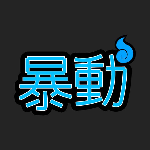 暴動 (RIOT)