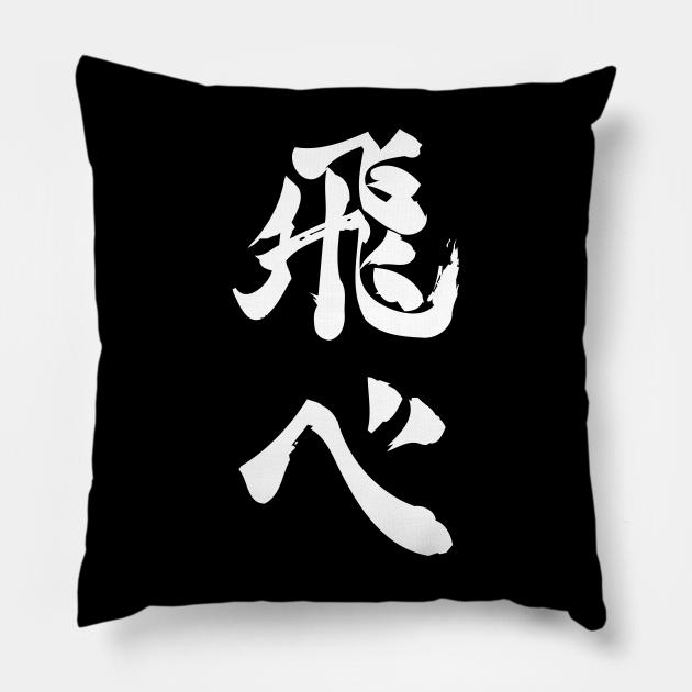 Haikyuu Karasuno Fly Team Black Banner Vertical