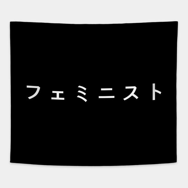 Feminist in Japanese (フェミニスト) - white