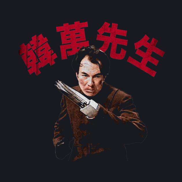 Mr Han Man! Shih Kien Enter The Dragon
