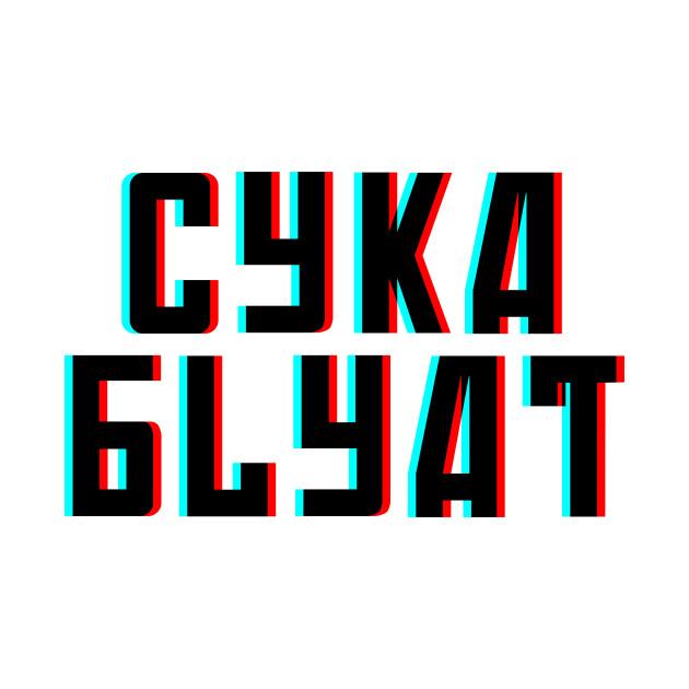 Cyka Blyat