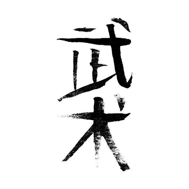Wushu (martialarts)