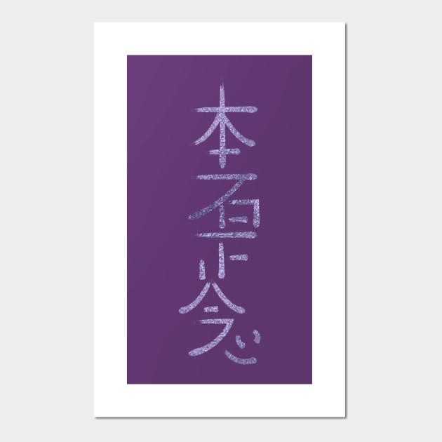 Hon Sha Ze Sho Nen Symbol Reiki Posters And Art Prints Teepublic