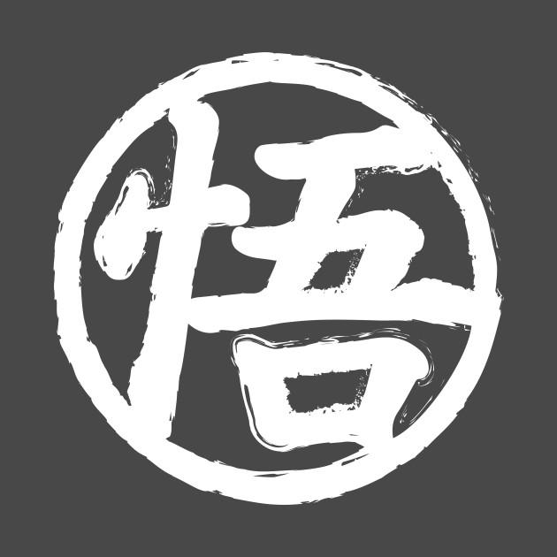 Goku Go Symbol White Dragon Ball Z T Shirt Teepublic