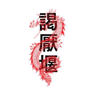 bf593ed4 Main Tag Good Luck Dragon T-Shirt. Description. This awesome