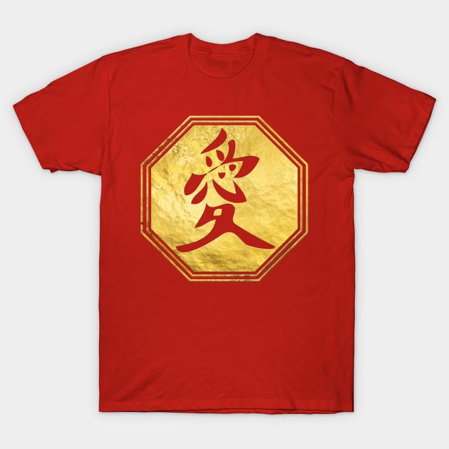 Love Feng Shui Symbol In Bagua Shape Feng Shui T Shirt Teepublic