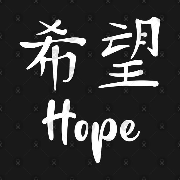 Hope, Chinese Characters, Christian, Jesus, Quote, Believer, Christian Quote, Saying