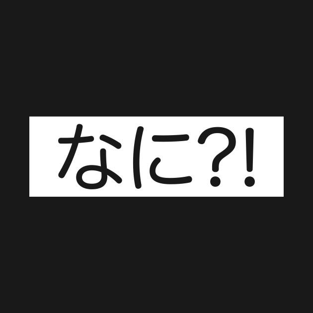 Nani?! Japanese