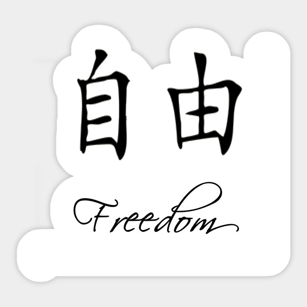 Freedom Chinese Characters Chinese Character Sticker Teepublic