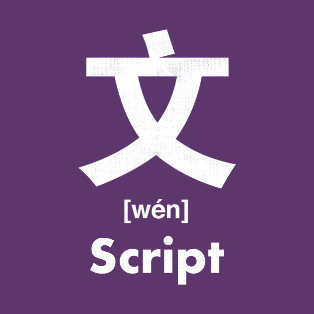 Script Chinese Character (Radical 67)