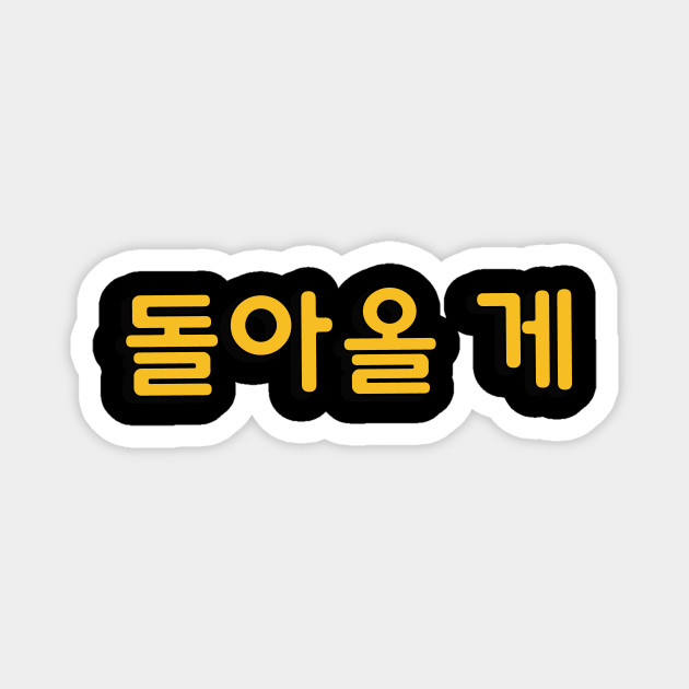 i ll be back in korean most famous quotes from american