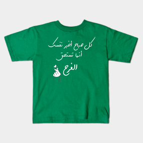 Arabic Quotes About Life Kids T-Shirts | TeePublic