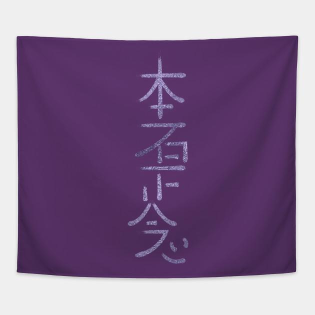 Hon Sha Ze Sho Nen Symbol Reiki Tapestry Teepublic