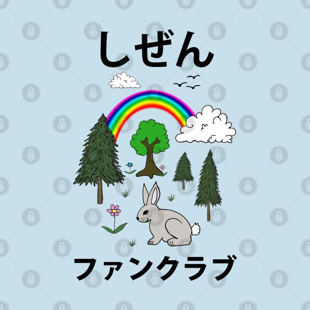 Nature Fan Club - しぜん ファンクラブ - Shizen Fan Kurabu