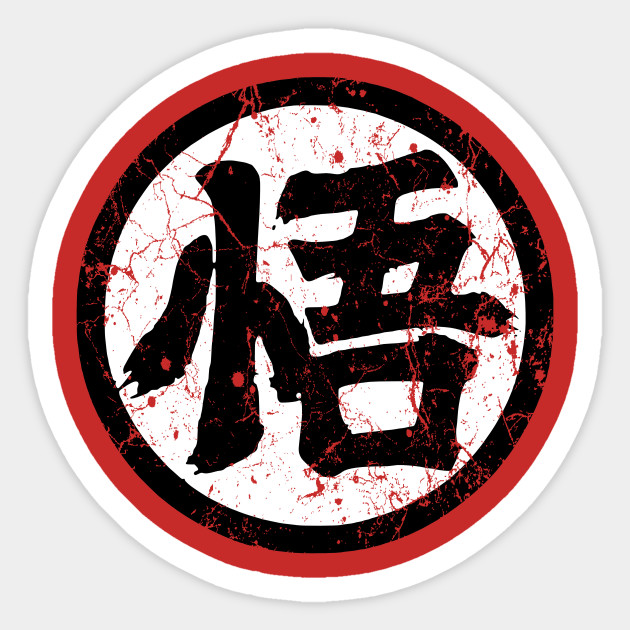 Goku Dragon Ball Z Symbol Dragonball Z Sticker Teepublic