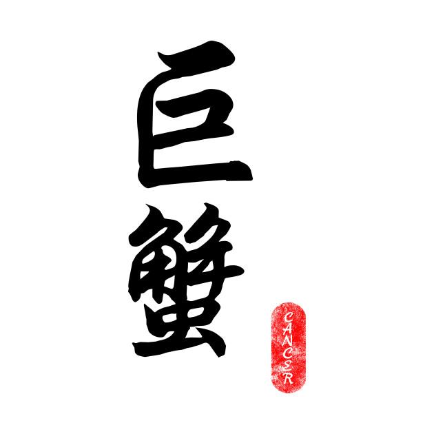 Cancer - Horoscope 巨蟹座