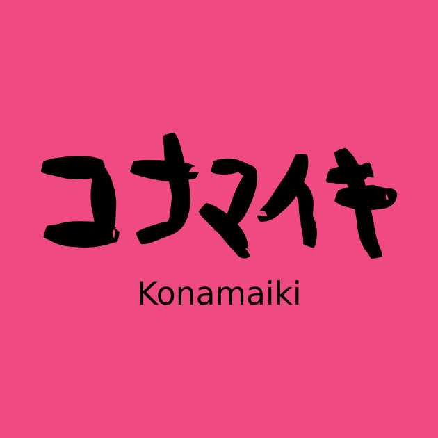 Konamaiki (saucy)
