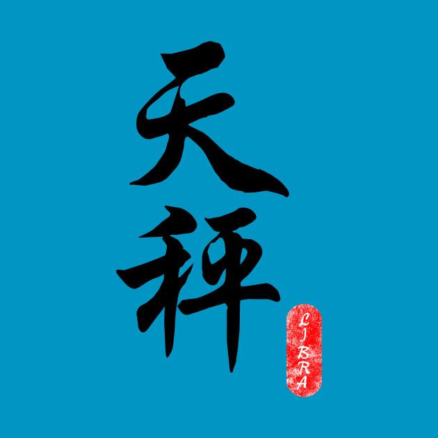 Libra - Horoscope 天秤座