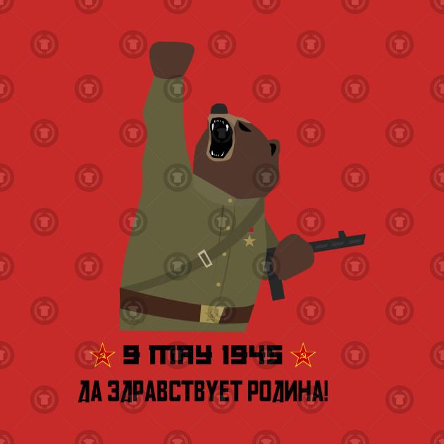 Soviet bear red army infantry ww2 victory day