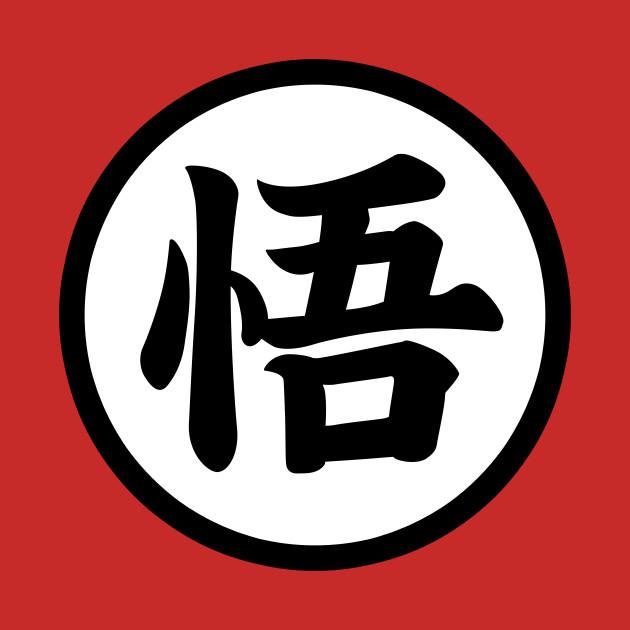 Goku Dbz Symbol T Shirt Teepublic