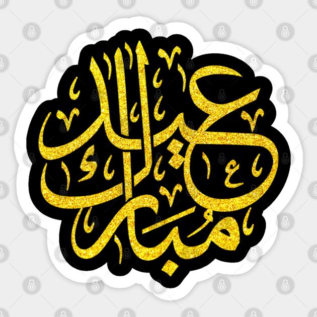 Eid Al Adha Mubarak Eid Mubarak Sticker Teepublic