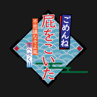 Funny Japanese Gifts and Merchandise   TeePublic
