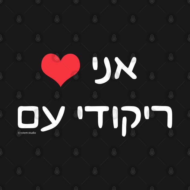 Love Rikudei-Am Israeli Dance