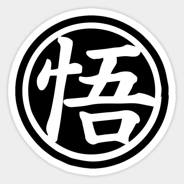 Super Saiyan Goku Symbol Shirt Super Saiyan Naklejka Teepublic Pl