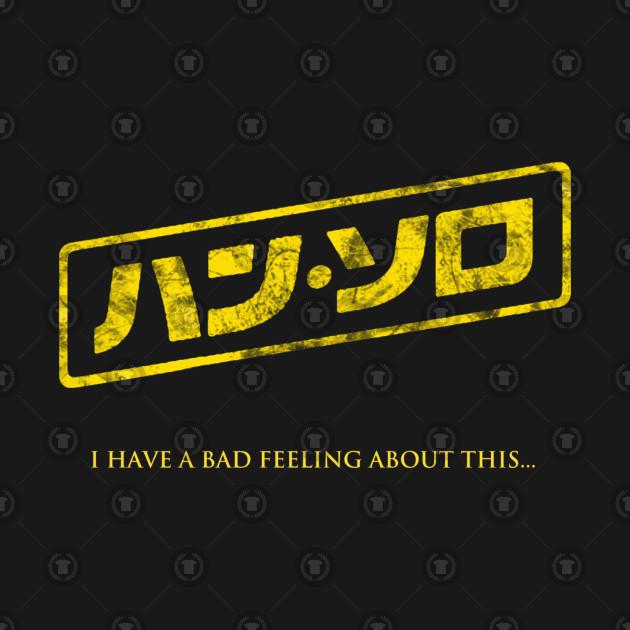 Solo (Japanese Logo)