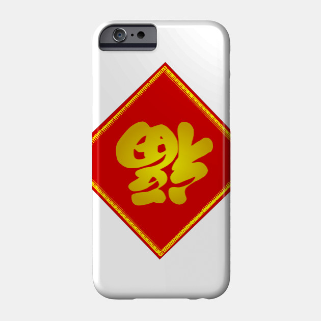 Limited Edition Exclusive Chinese Fu Character Goodluck Chinese