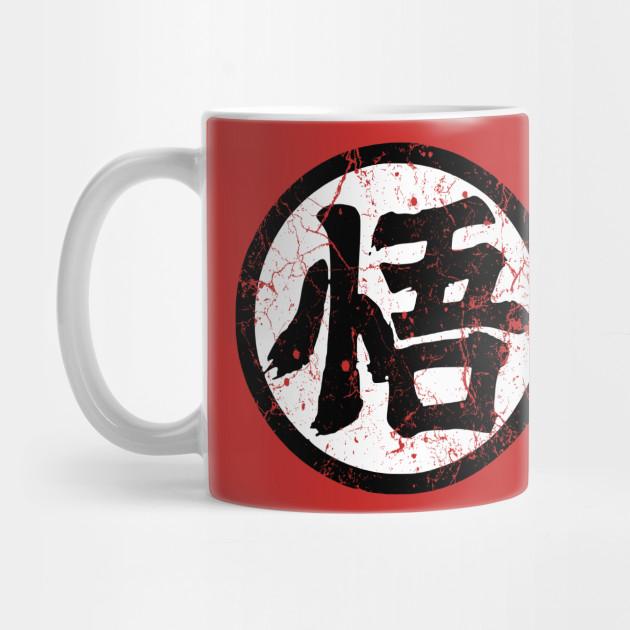 Goku Dragon Ball Z Symbol Dragonball Z Mug Teepublic