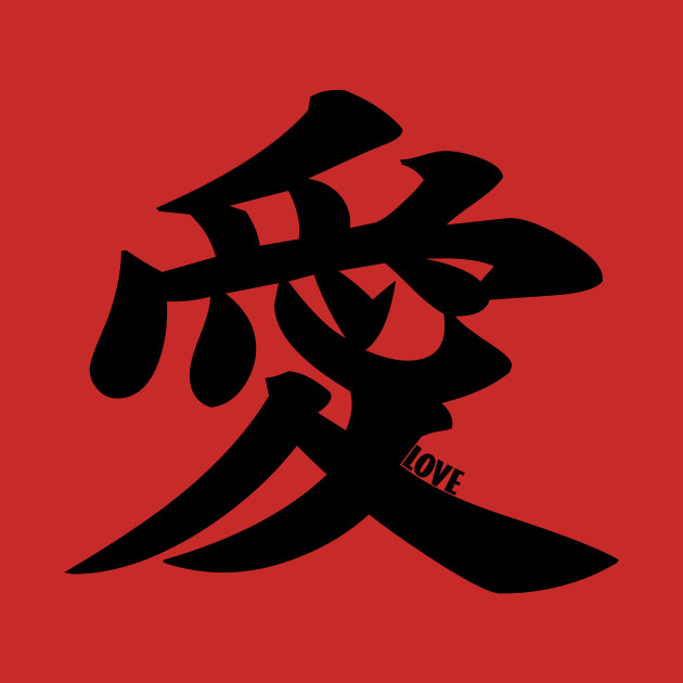 Ai Love In Japanese Kanji Characters Love Hoodie Teepublic