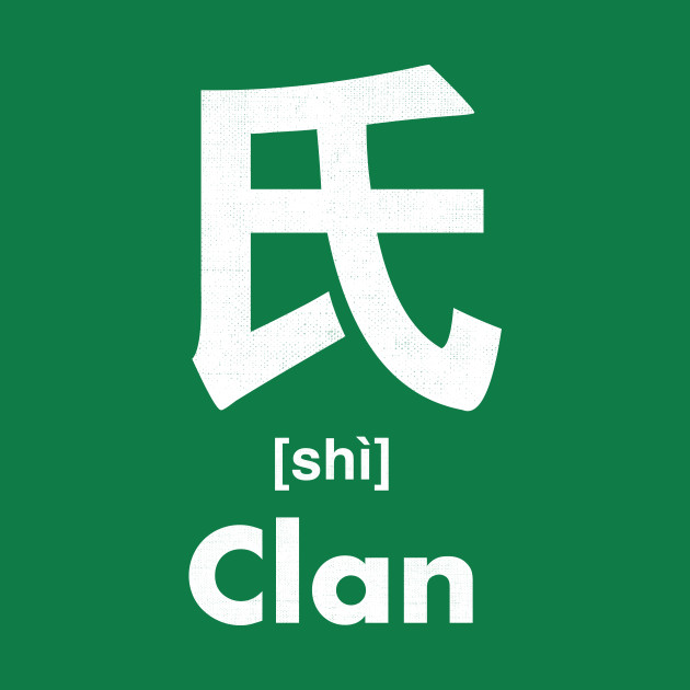 Clan Chinese Character (Radical 83)