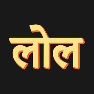 Hindi Text T-Shirts | TeePublic