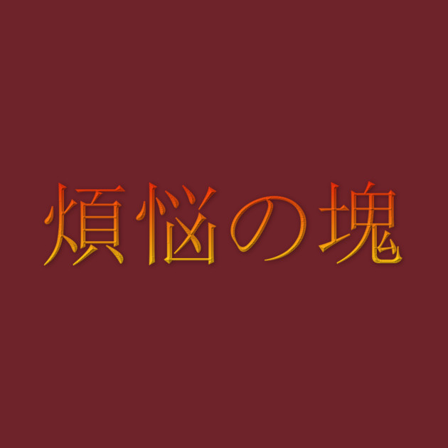 Bonnou no katamari (A mass of desire for worldly things)