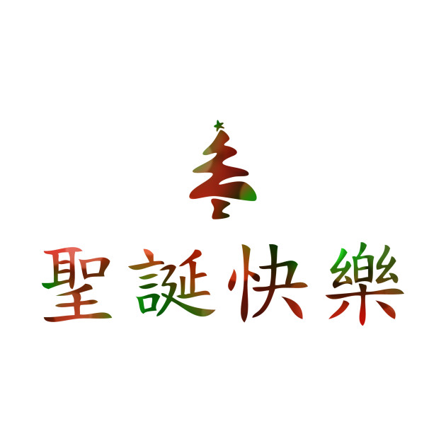 2036023 1 - Merry Christmas In Chinese