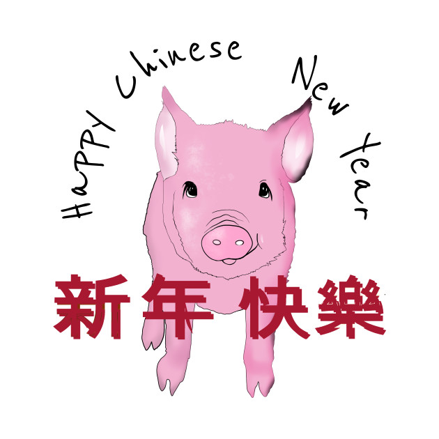 Happy Chinese New Year 2019 ,year of the pig tshirt