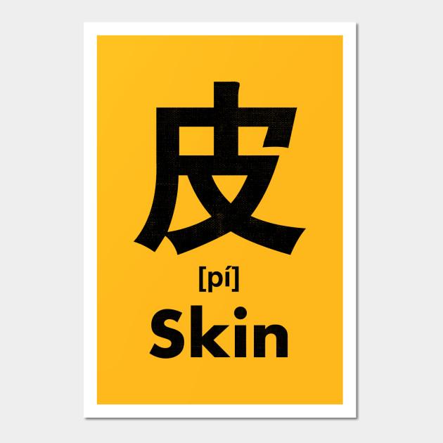 Skin Chinese Character (Radical 107) - Skin - Wall Art | TeePublic