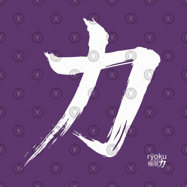 Ryoku - symbol - white