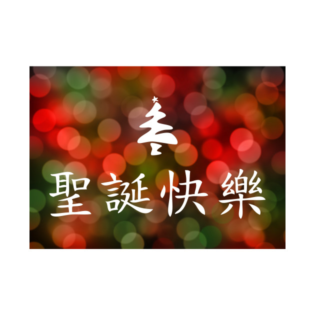 2036007 1 - Merry Christmas In Chinese