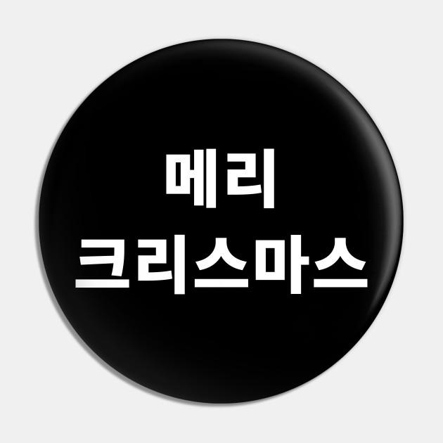 Merry Christmas In Korean.Merry Christmas In Korean T Shirt Hangul Christmas Korean