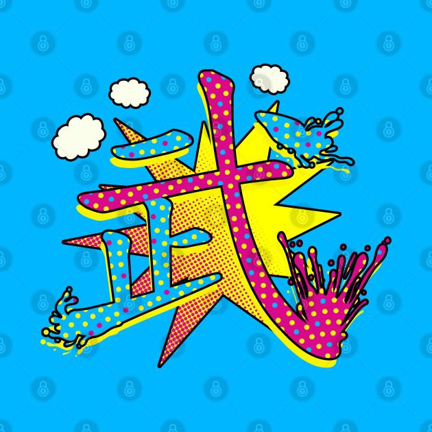 Pop Wushu