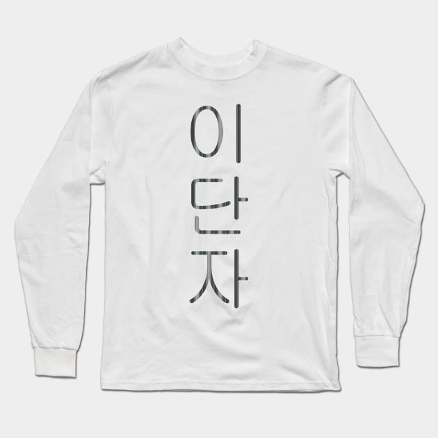 e81cdb9ef4bd Heretic - Heretic - Long Sleeve T-Shirt | TeePublic