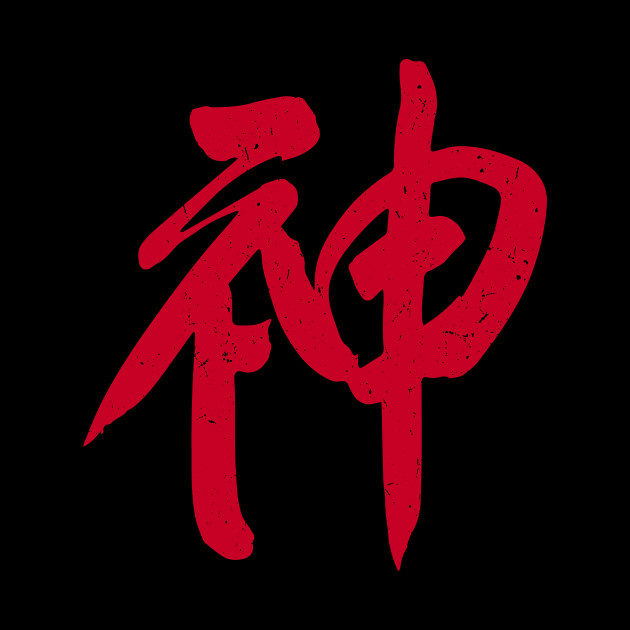 Chinese Character For God In Stylized Japanese Red Hanzi Or Kanji