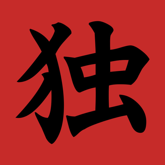 独 - Japanese Kanji for Alone, Solitude