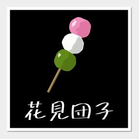 Mitarashi Posters And Art Prints Teepublic