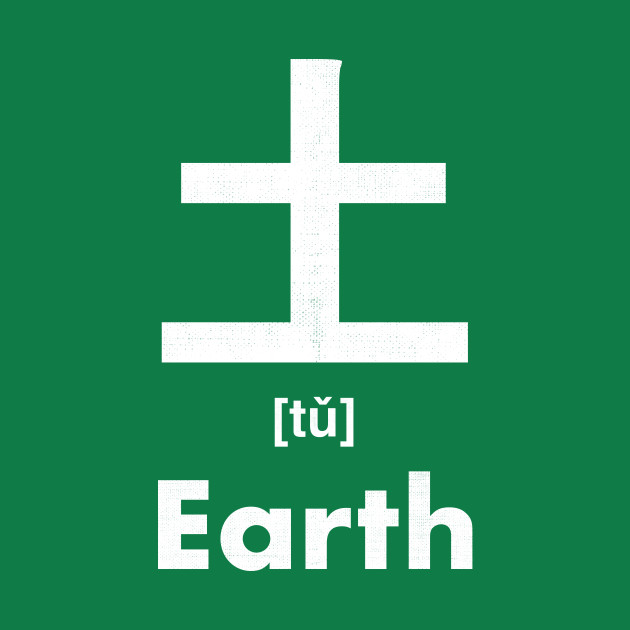 Earth Chinese Character Radical 32 Earth T Shirt Teepublic
