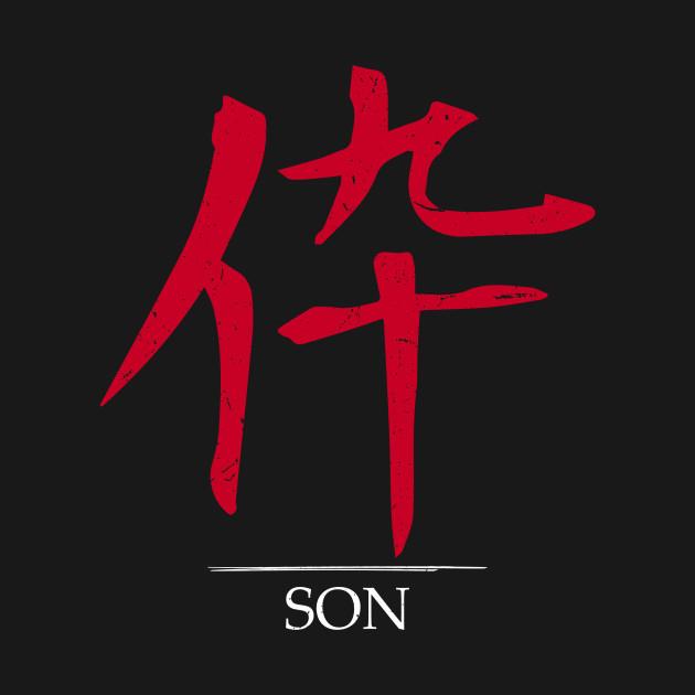 Japanese Symbol For Son Kanji Japanese Symbol T Shirt Teepublic